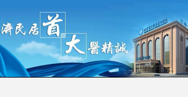 中国十大鼻科医院排名_鼻科医院_耳鼻科医院